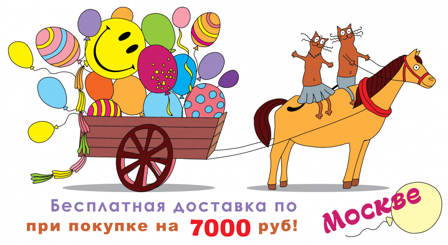 Бесплатная доставка шаров Москва