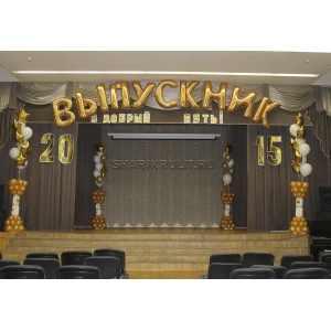 Красивое оформление зала на выпускной